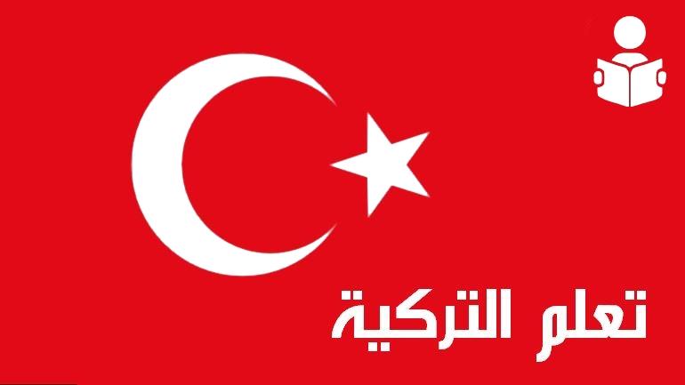 إهتمام كبير في الشرق الأوسط في تعلم التركية