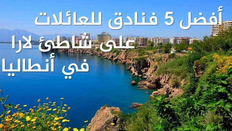أفضل 5 فنادق ومنتجعات للعائلات على شاطئ لارا في أنطاليا