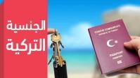 الحصول على الجنسية التركية للأجانب 2018