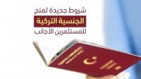 تعديل رائع  على قانون الجنسية التركية للمستثمرين الأجانب