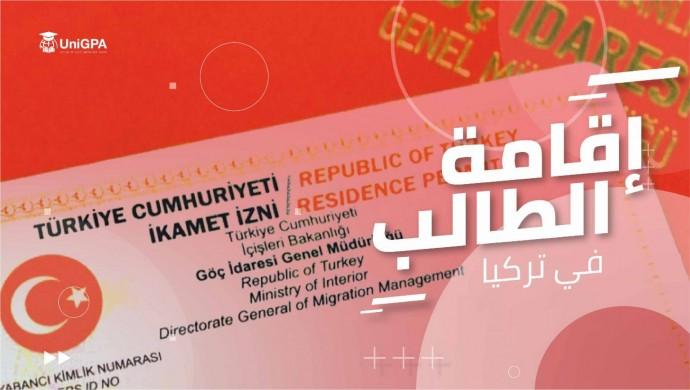 إقامة الطالب في تركيا