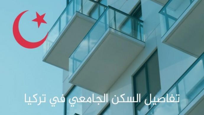السكن الطلابي الحكومي